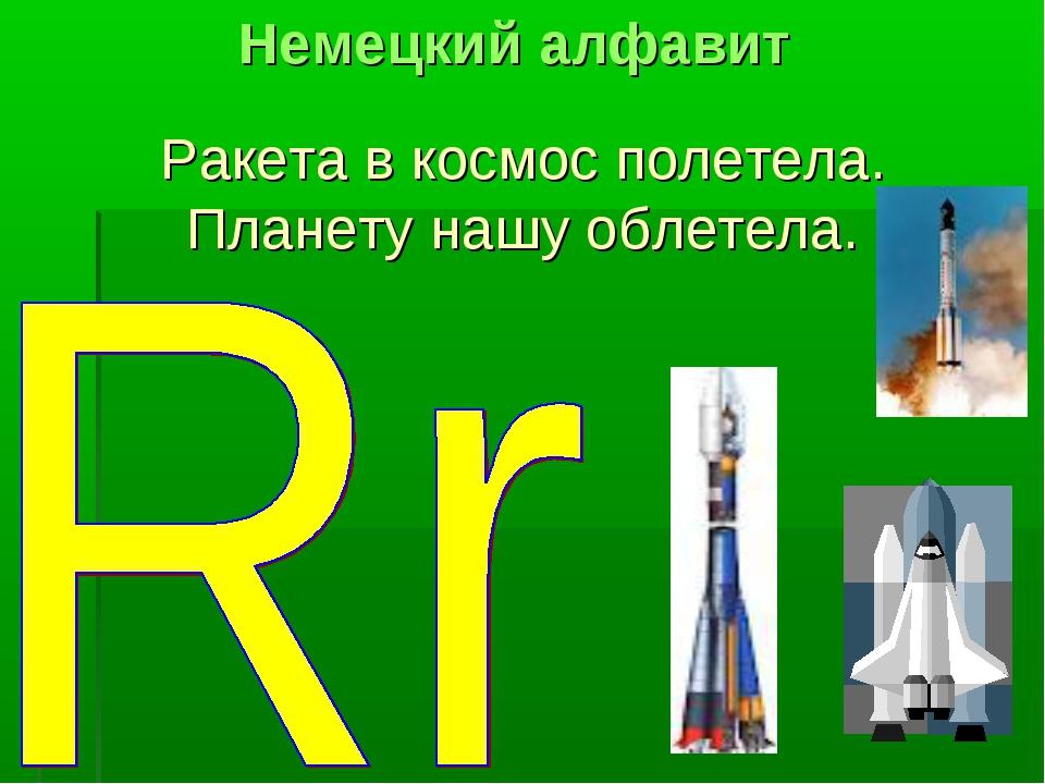 Ракета в космос полетела. Планету нашу облетела. Немецкий алфавит