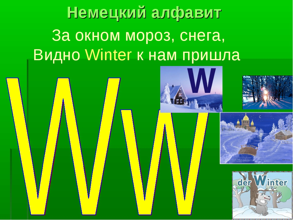 За окном мороз, снега, Видно Winter к нам пришла Немецкий алфавит