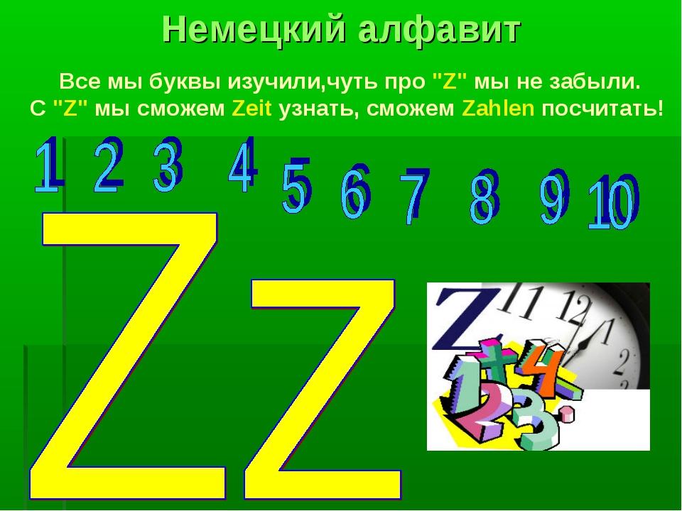 """Все мы буквы изучили,чуть про """"Z"""" мы не забыли. С """"Z"""" мы сможем Zeit узнать,..."""