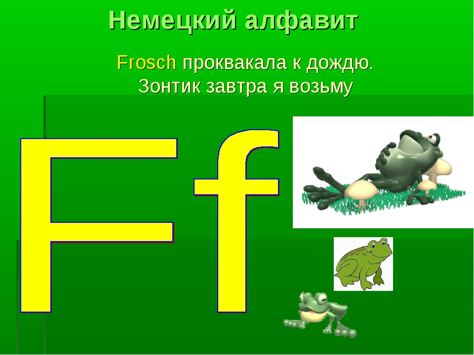 Frosch проквакала к дождю. Зонтик завтра я возьму Немецкий алфавит