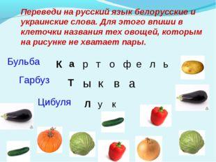 Переведи на русский язык белорусские и украинские слова. Для этого впиши в кл
