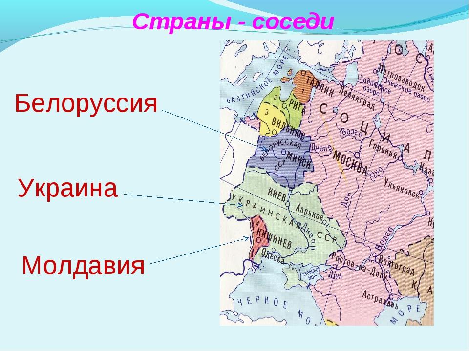 Белоруссия Украина Молдавия Страны - соседи