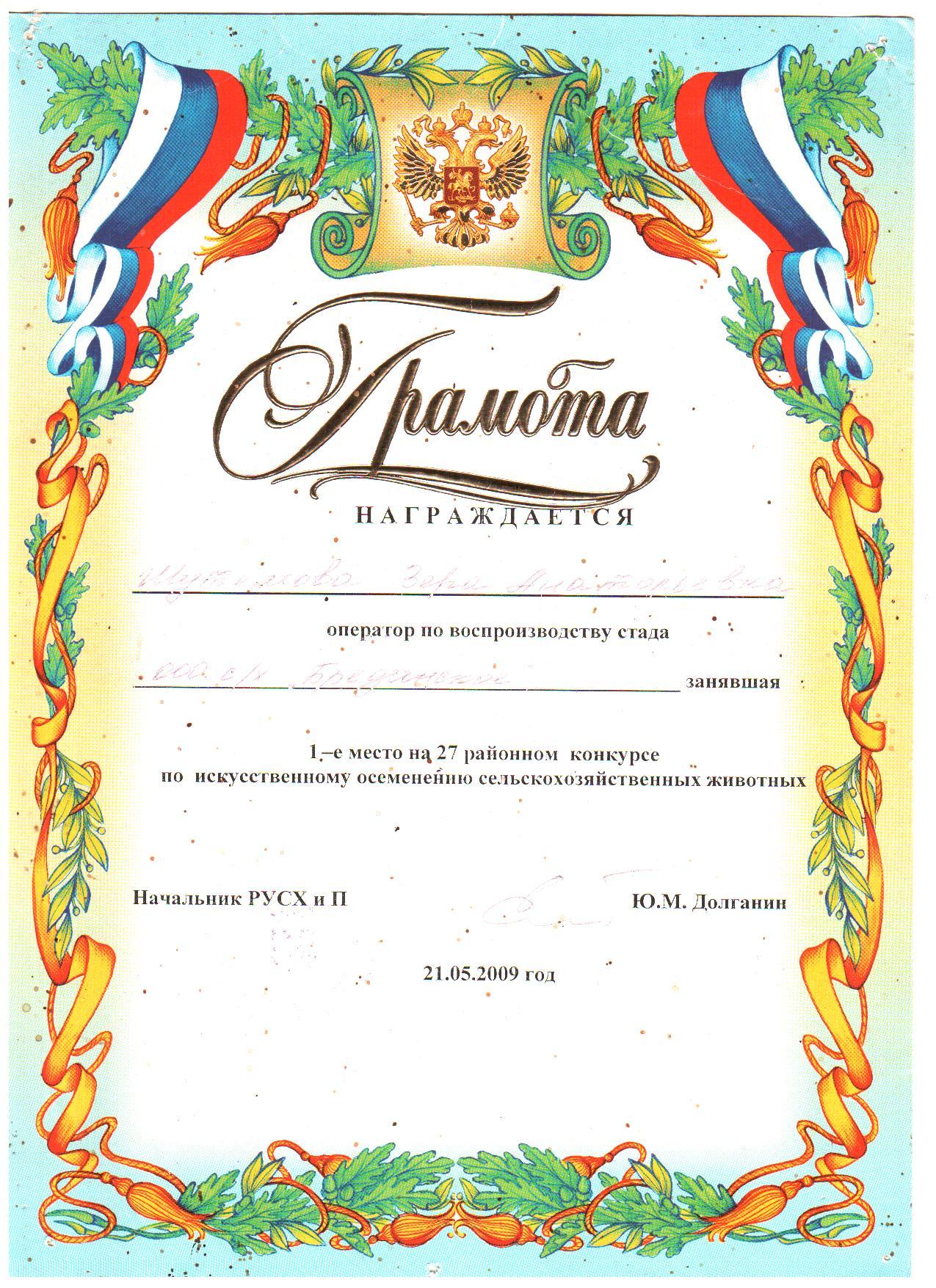 C:\Documents and Settings\Администратор\Рабочий стол\Шутёмова приложение\Изображение 017.jpg