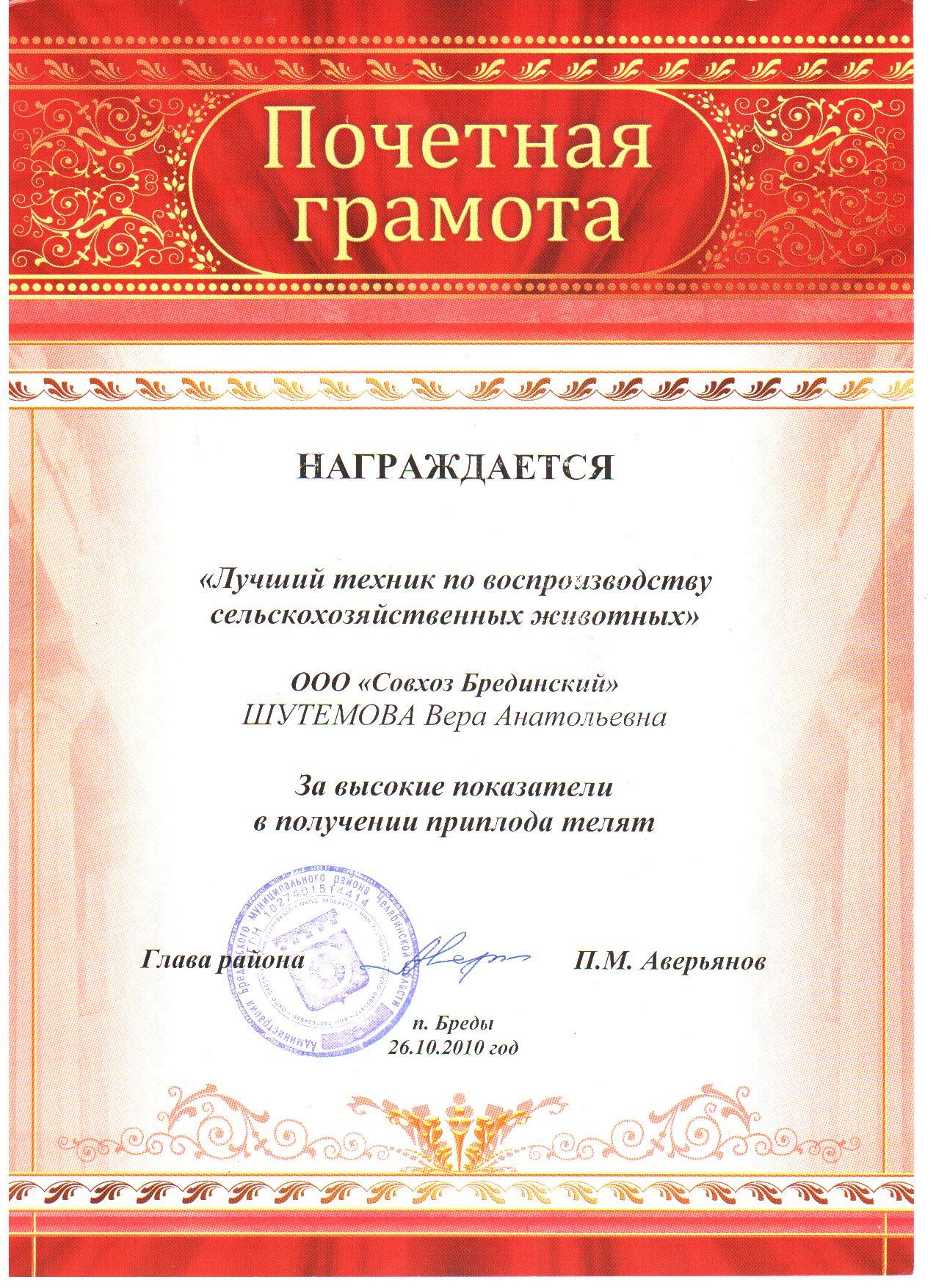 C:\Documents and Settings\Администратор\Рабочий стол\Шутёмова приложение\Изображение 015.jpg