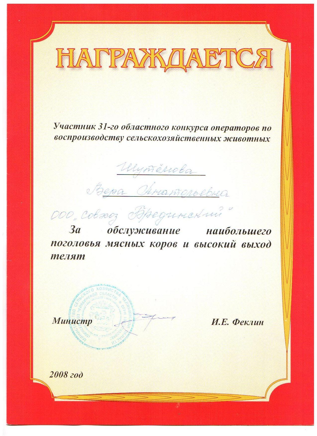 C:\Documents and Settings\Администратор\Рабочий стол\Шутёмова приложение\Изображение 004.jpg