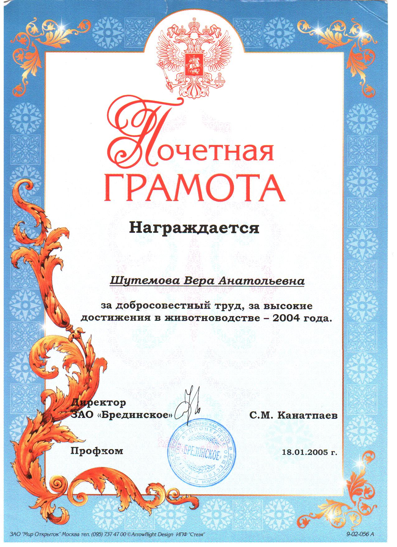 C:\Documents and Settings\Администратор\Рабочий стол\Шутёмова приложение\Изображение 016.jpg