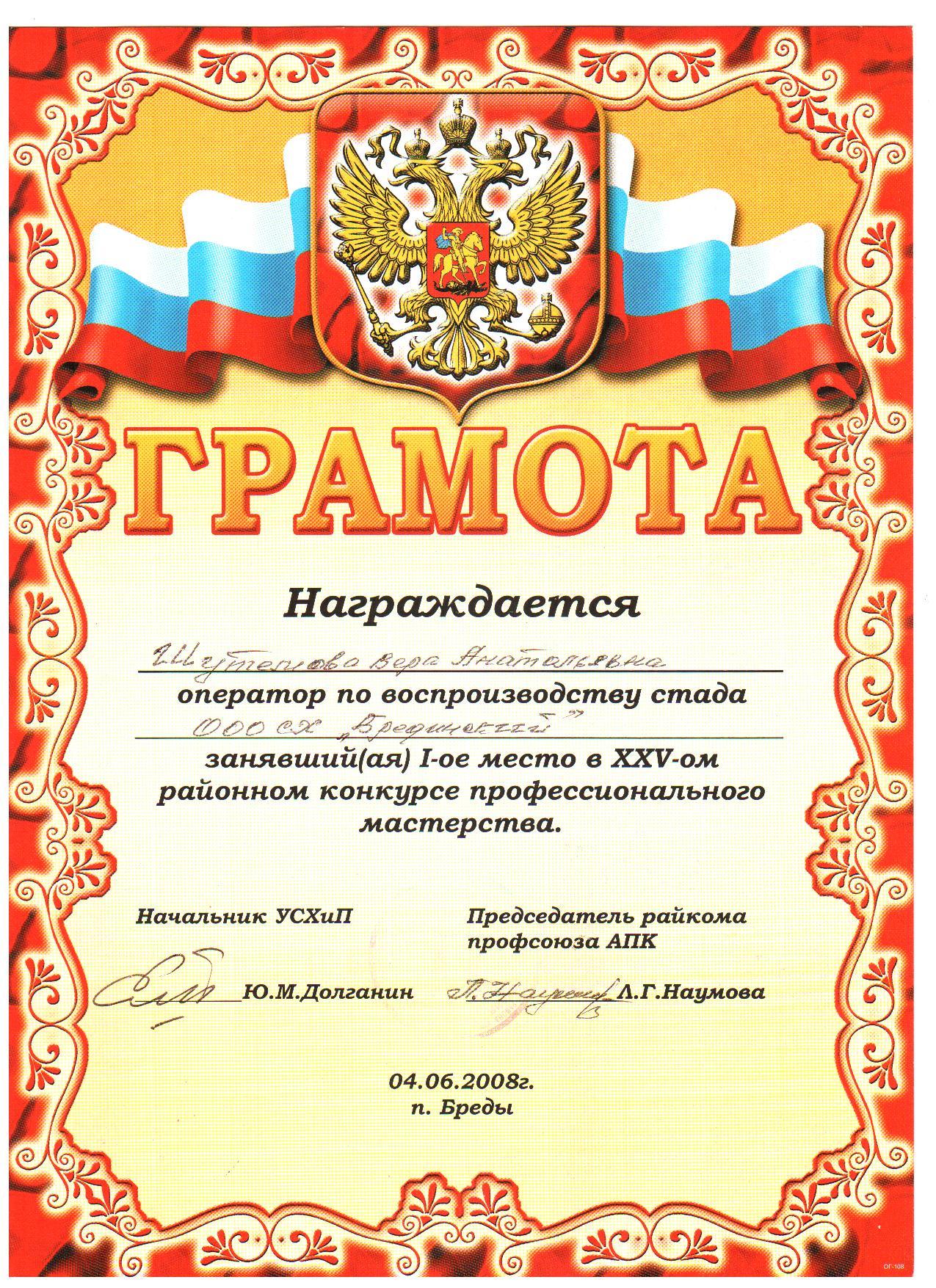C:\Documents and Settings\Администратор\Рабочий стол\Шутёмова приложение\Изображение 008.jpg