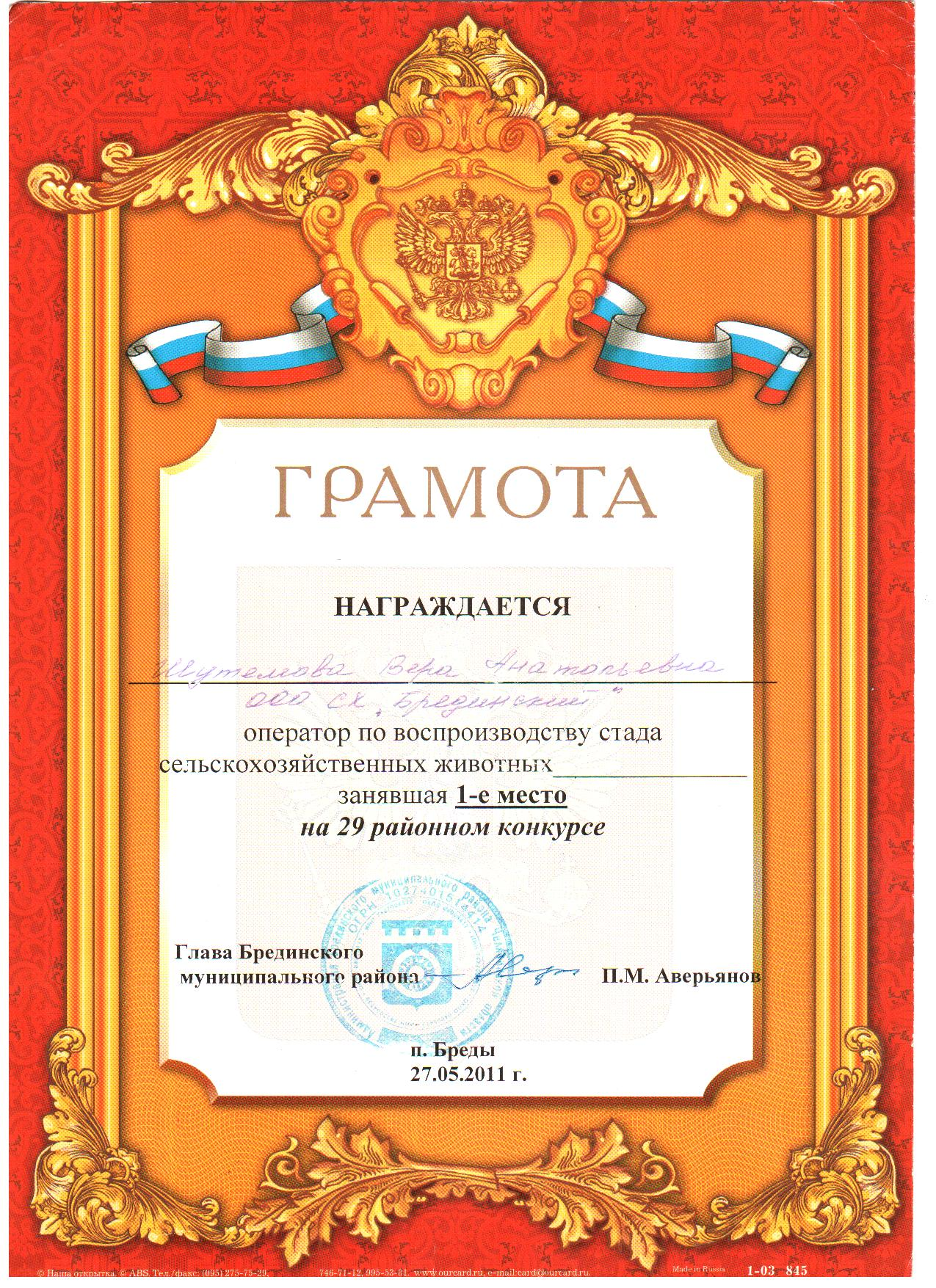 C:\Documents and Settings\Администратор\Рабочий стол\Шутёмова приложение\Изображение 019.jpg