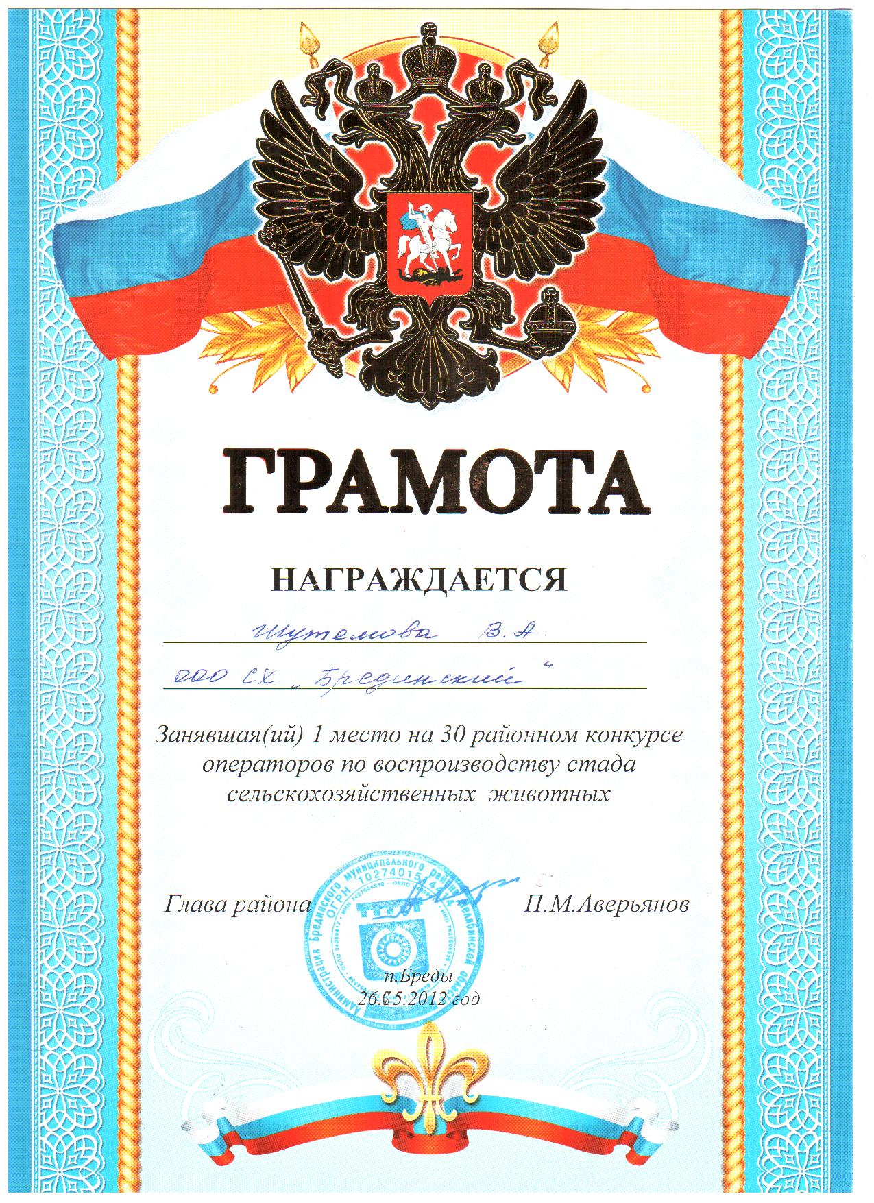 C:\Documents and Settings\Администратор\Рабочий стол\Шутёмова приложение\Изображение 007.jpg