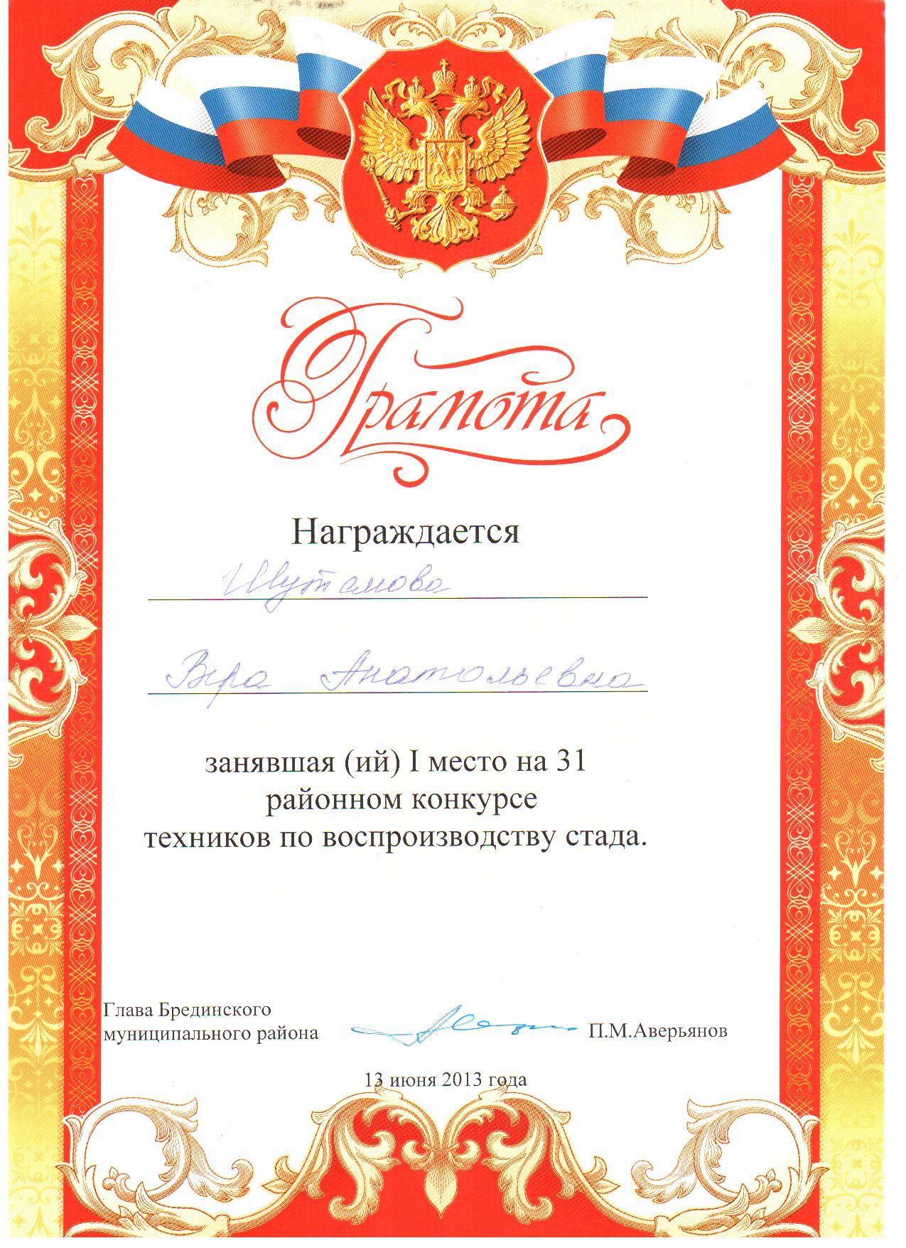 C:\Documents and Settings\Администратор\Рабочий стол\Шутёмова приложение\Изображение 010.jpg