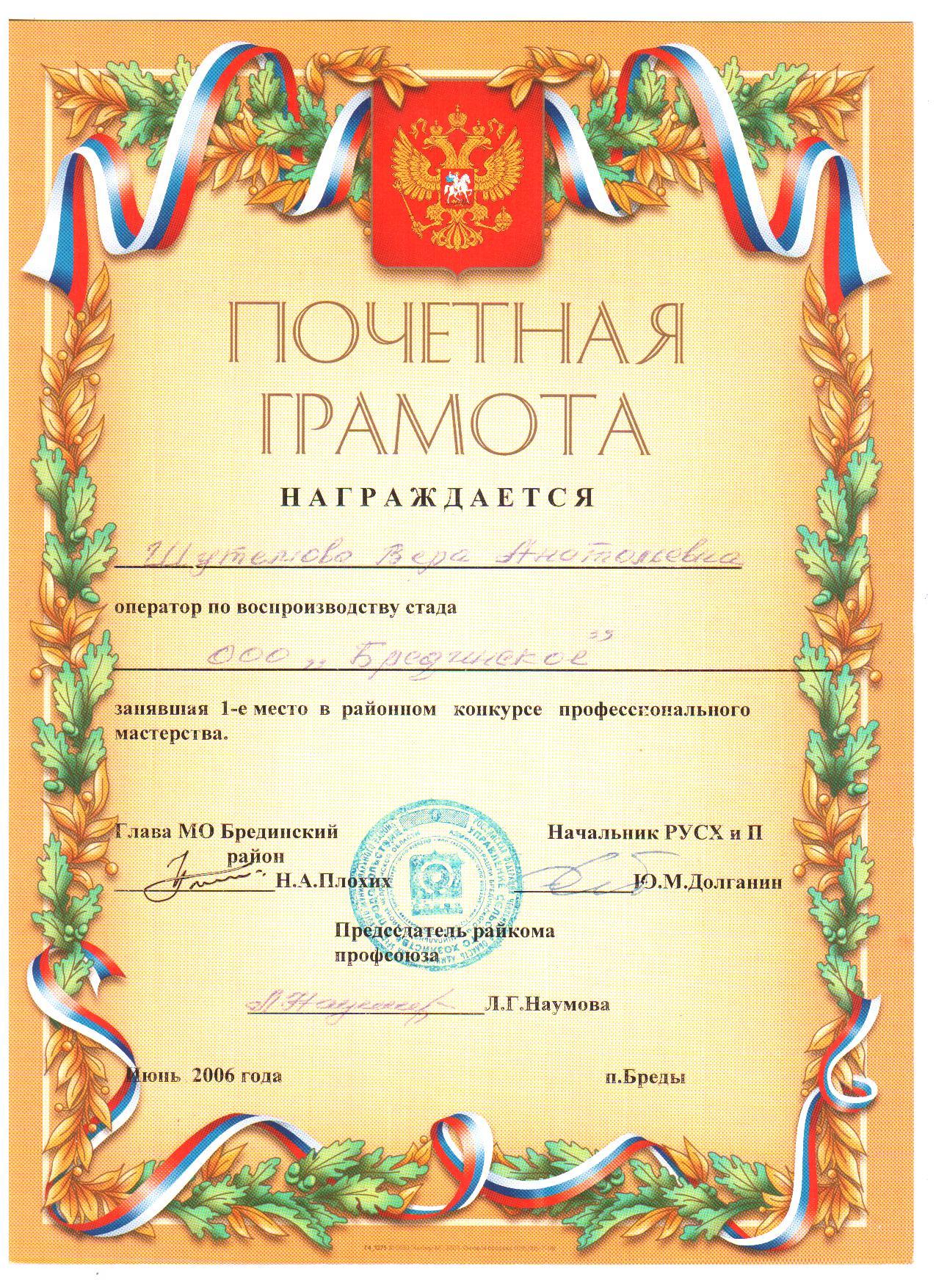 C:\Documents and Settings\Администратор\Рабочий стол\Шутёмова приложение\Изображение 011.jpg