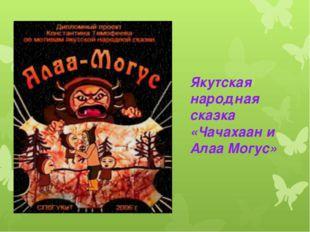 Якутская народная сказка «Чачахаан и Алаа Могус»