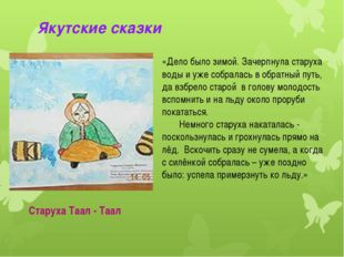 Якутские сказки «Дело было зимой. Зачерпнула старуха воды и уже собралась в о