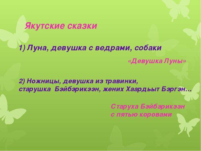 Якутские сказки 1) Луна, девушка с ведрами, собаки «Девушка Луны» 2) Ножницы,...