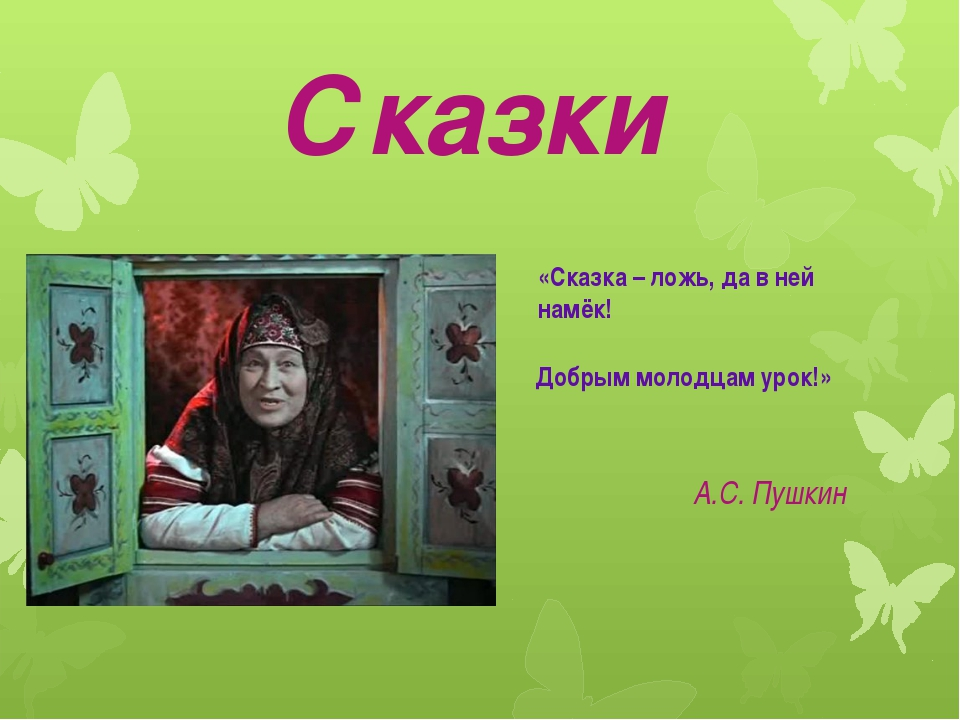 Сказки «Сказка – ложь, да в ней намёк! Добрым молодцам урок!» А.С. Пушкин