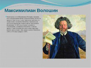 Максимилиан Волошин Несмотря на то что Максимилиан Волошин, художник, поэт и
