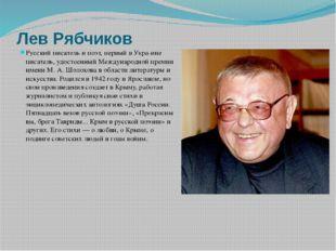 Лев Рябчиков Русский писатель и поэт, первый в Украине писатель, удостоенный