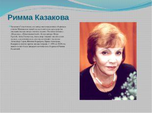 Римма Казакова Уроженка Севастополя, она автор многочисленных сборников стихо