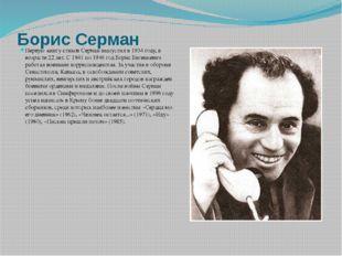 Борис Серман Первую книгу стихов Серман выпустил в 1934 году, в возрасте 22 л