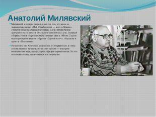 Анатолий Милявский Милявский в первую очередь известен тем, что написал знаме