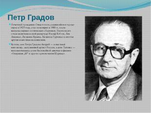 Петр Градов Почетный гражданин Севастополя, родившийся в городе-герое в 1925