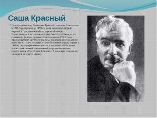Саша Красный Он же — Александр Давыдович Брянский, родился в Севастополе в 18