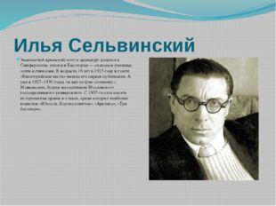 Илья Сельвинский Знаменитый крымский поэт и драматург родился в Симферополе,