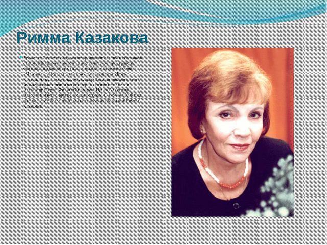 Римма Казакова Уроженка Севастополя, она автор многочисленных сборников стихо...