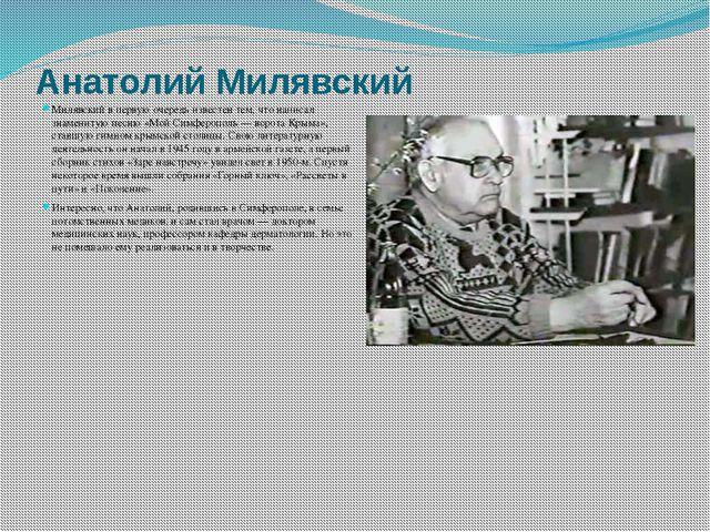 Анатолий Милявский Милявский в первую очередь известен тем, что написал знаме...