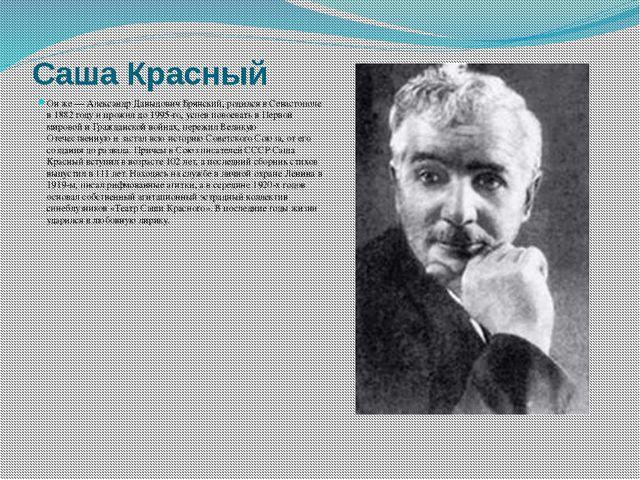 Саша Красный Он же — Александр Давыдович Брянский, родился в Севастополе в 18...