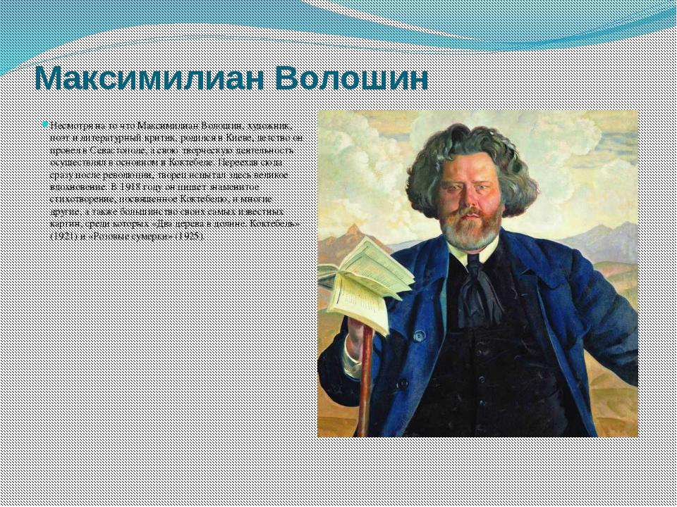 Максимилиан Волошин Несмотря на то что Максимилиан Волошин, художник, поэт и...