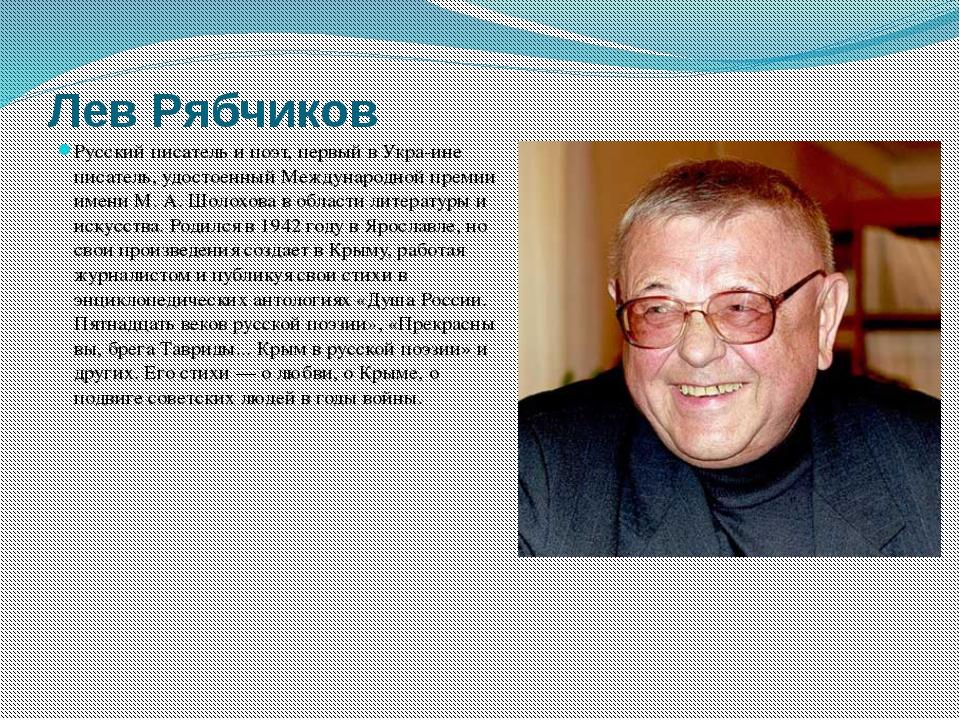 Лев Рябчиков Русский писатель и поэт, первый в Украине писатель, удостоенный...