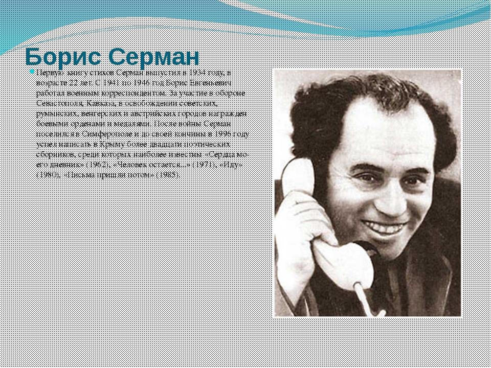 Борис Серман Первую книгу стихов Серман выпустил в 1934 году, в возрасте 22 л...