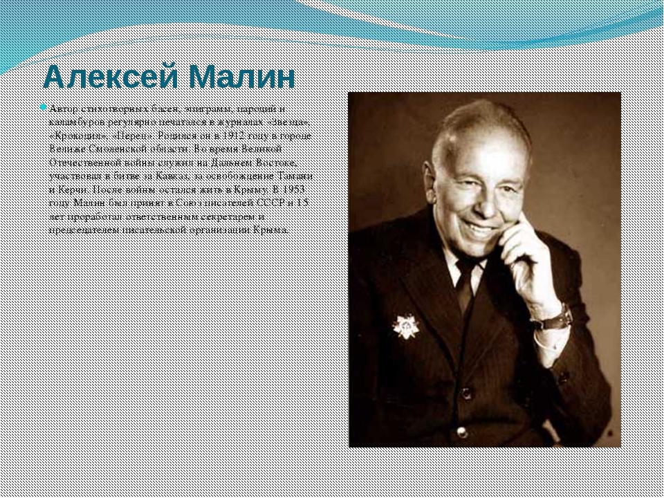 Алексей Малин Автор стихотворных басен, эпиграмм, пародий и каламбуров регул...