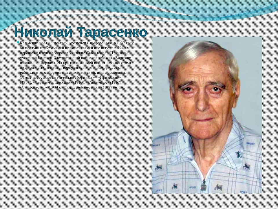 Николай Тарасенко Крымский поэт и писатель, уроженец Симферополя, в 1937 году...