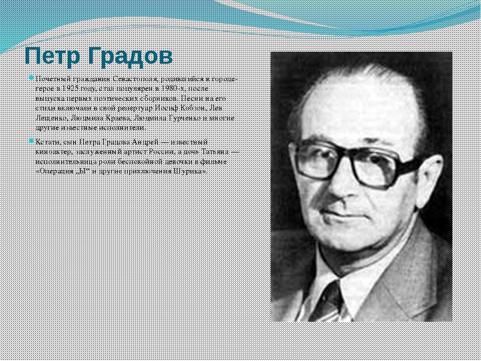 Петр Градов Почетный гражданин Севастополя, родившийся в городе-герое в 1925...