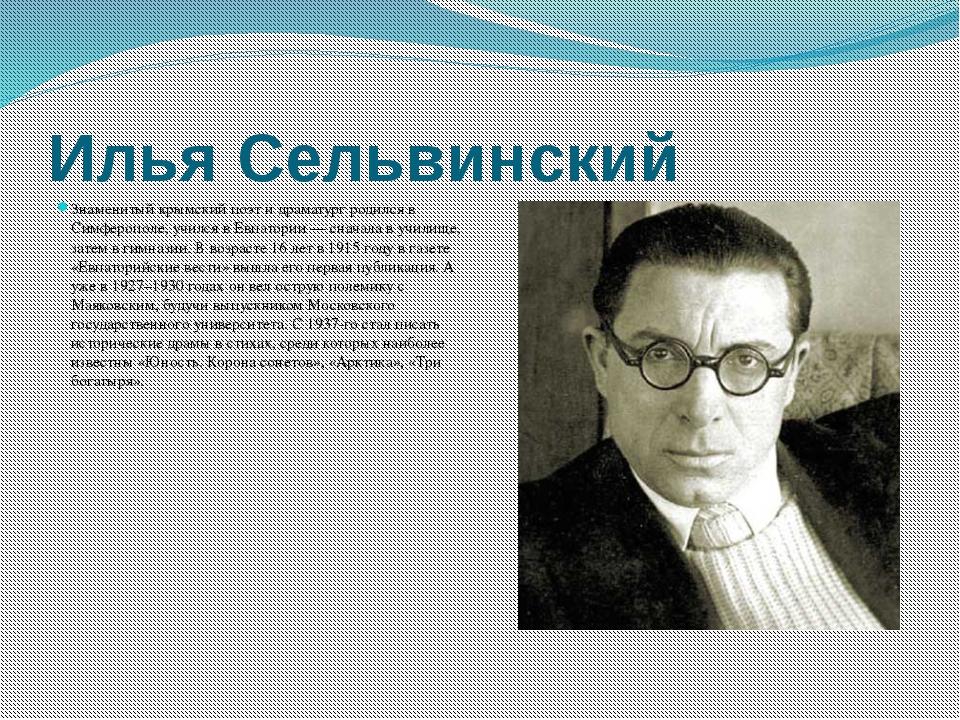Илья Сельвинский Знаменитый крымский поэт и драматург родился в Симферополе,...