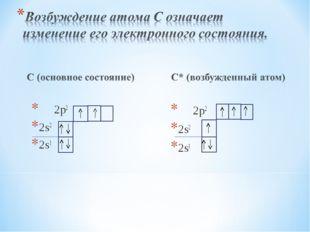 2p2 2s2 2s1 2p2 2s2 2s1