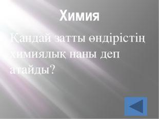 20 Қазақ әдебиеті Қазақ тілі 30 40 Дүниежүзілік мейрамдар Елордамыз – Астана