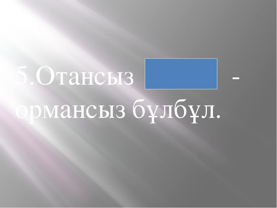 20 Астананың бұрыңғы атауы.