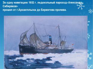 За одну навигацию 1932 г. ледокольный пароход«Александр Сибиряков» прошел от
