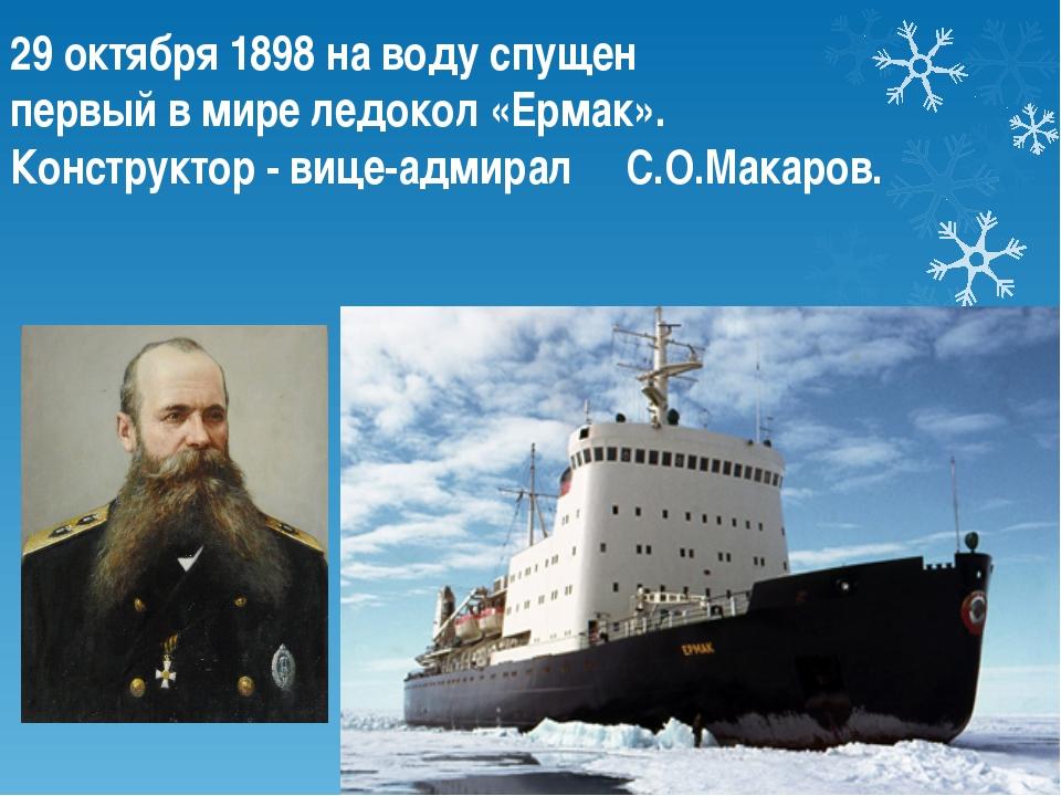 29 октября 1898 на воду спущен первый в мире ледокол «Ермак». Конструктор - в...