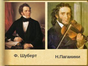 Н.Паганини Ф. Шуберт