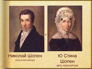 Николай Шопен отец композитора Ю Стина Шопен мать композитора