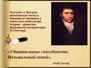 Поступив в Высшую музыкальную школу в Варшаве он занимался у известного компо