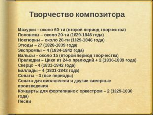 Творчество композитора Мазурки – около 60-ти (второй период творчества) Полон