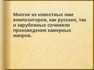 Многие из известных нам композиторов, как русских, так и зарубежных сочиняли