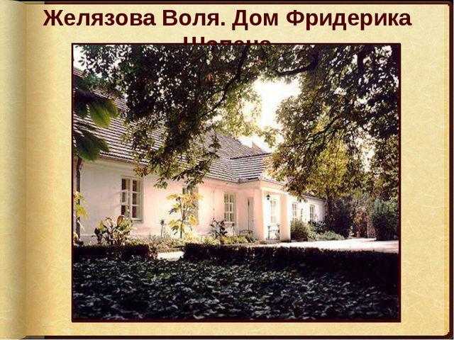Желязова Воля. Дом Фридерика Шопена