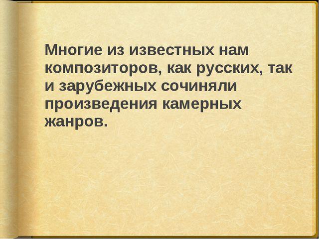 Многие из известных нам композиторов, как русских, так и зарубежных сочиняли...