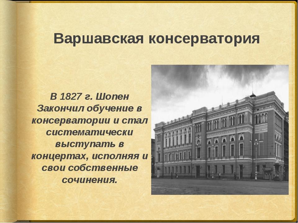 Варшавская консерватория В 1827 г. Шопен Закончил обучение в консерватории и...